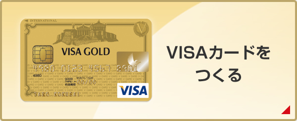 VISAカードのご案内 | 株式会社北陸カード